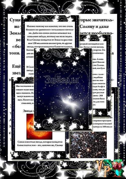 Папка передвижка ко дню космонавтики интересный рассказ про звезды