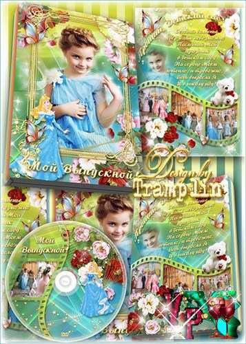 Dvd обложка, Dvd диск – Выпускной утренник в Детском саду