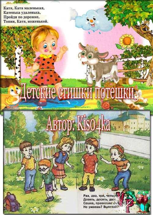 Детские стишки потешки