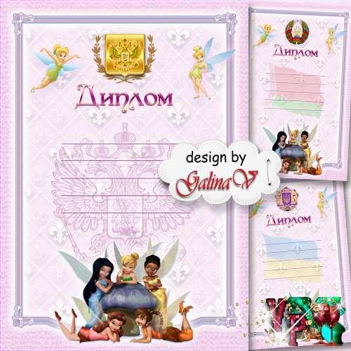 Диплом для награждения девочек - Феи Диснея