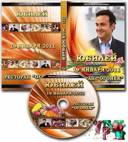 Обложка DVD и задувка на диск - Юбилейный праздник