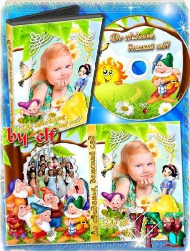 Детская обложка для DVD – До свиданья, детский сад