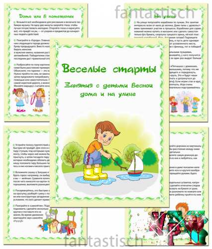 Папка передвижка - Занятия с детьми весной на улице и дома
