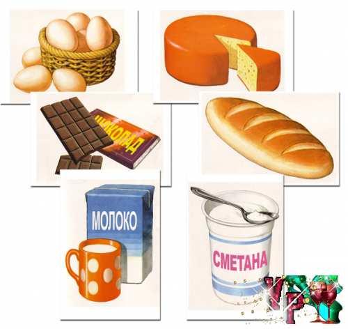 Дидактический материал на тему - Продукты питания