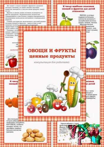 Папка передвижка Овощи и фрукты - ценные продукты