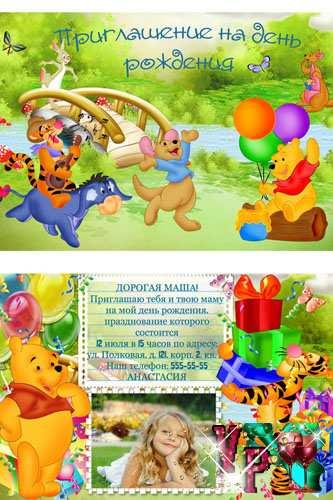 Шаблон детского приглашения на день рождения – Винни-Пух и его друзья