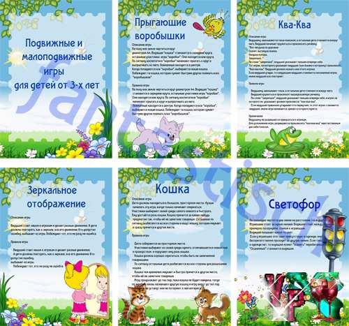 Папка передвижка - Подвижные и малоподвижные игры для детей от 3-х лет