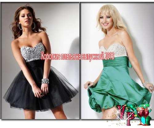 Короткие платья на выпускной 2017 с фото и описанием