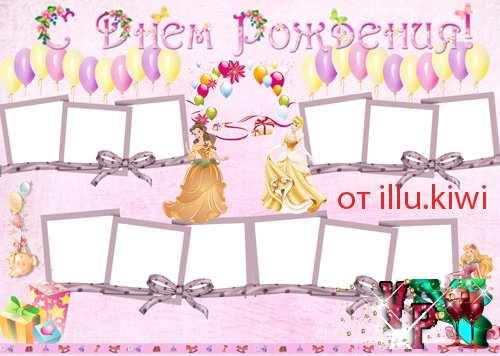 Стенгазета – С Днем рождения (для девочки)