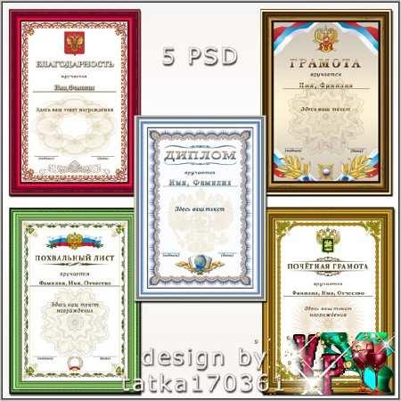 Наградные бланки в рамках - Грамота, диплом, похвальный лист и благодарность