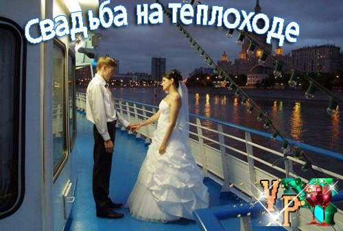 Свадьба на теплоходе - за и против