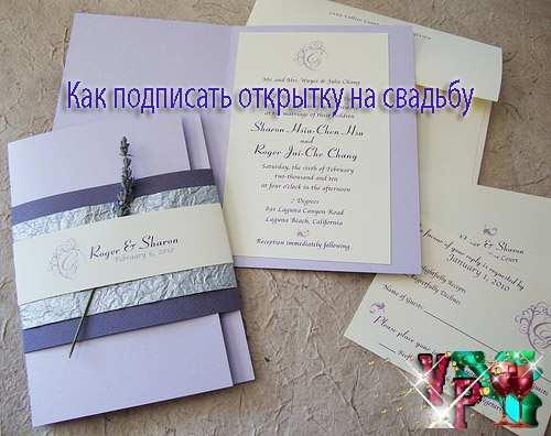 Как подписать открытку с днем рождением