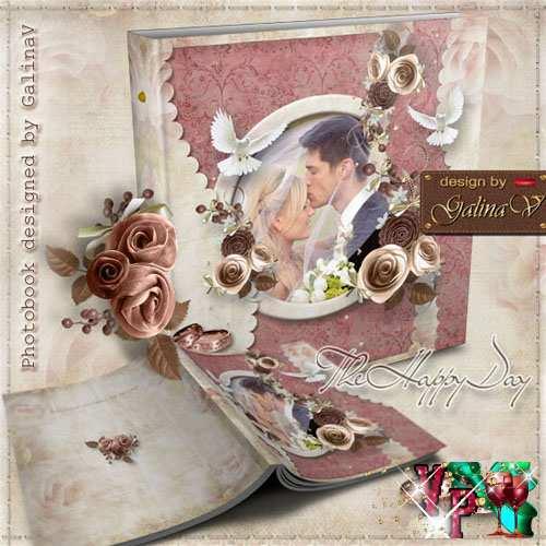 Свадебная фотокнига - Счастливый день