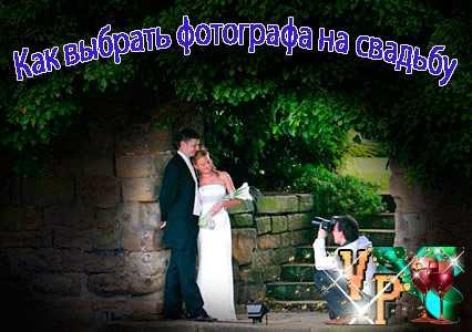 Как выбрать фотографа на свадьбу, чтобы не разочароваться