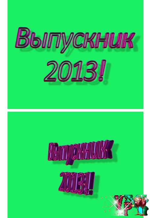 Футаж для видеомонтажа – Выпускник 2013