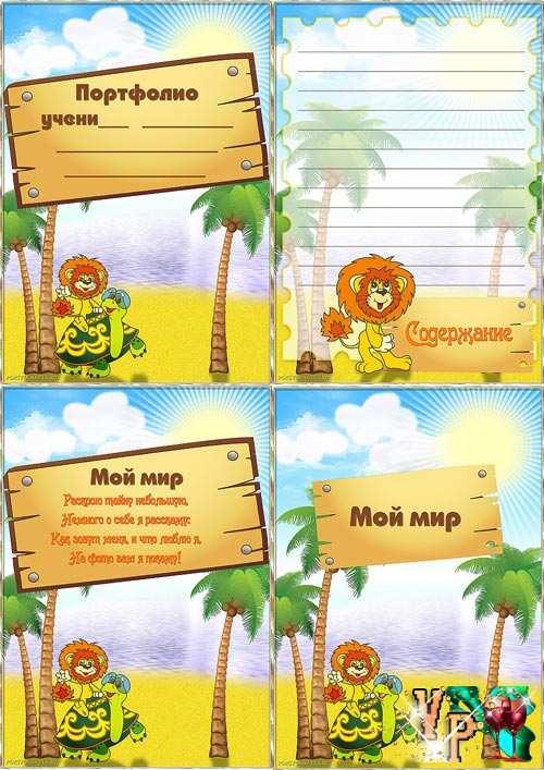 Портфолио ученика начальной школы – Львенок и черепаха