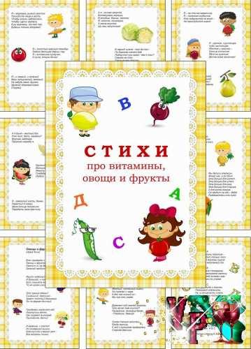 Папка-передвижка Стихи про витамины, овощи и фрукты