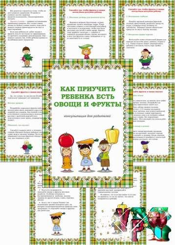 Папка передвижка Как приучить ребенка есть овощи и фрукты