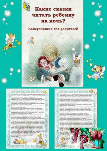 Консультация для родителей Какие сказки читать ребенку на ночь