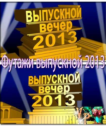 Футажи выпускной 2013