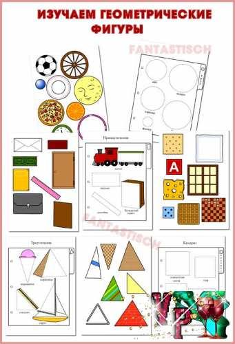 Игра трафарет - Изучаем геометрические фигуры