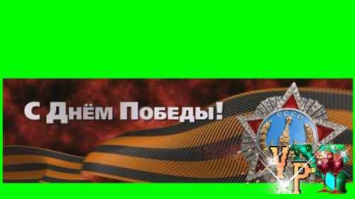 Видео элемент - С Днем Победы