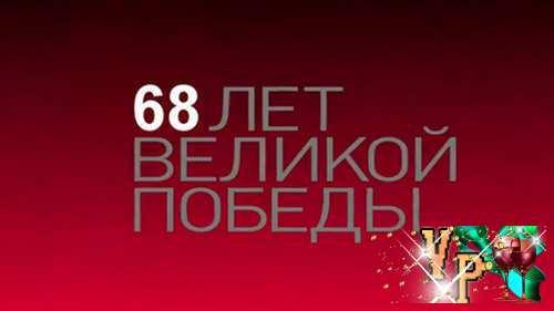 Видео заставка - 68 лет великой победы