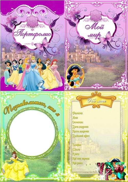 Портфолио для девочек начальных классов – Принцессы Диснея