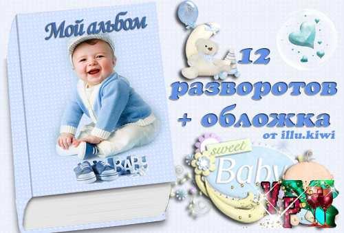 Детский фотоальбом для мальчика – Первый фотоальбом нашего сына