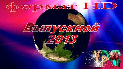 Школьный футаж – Выпускной 2013 (на фоне земли)