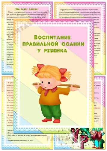 Папка передвижка - Воспитание правильной осанки у ребенка