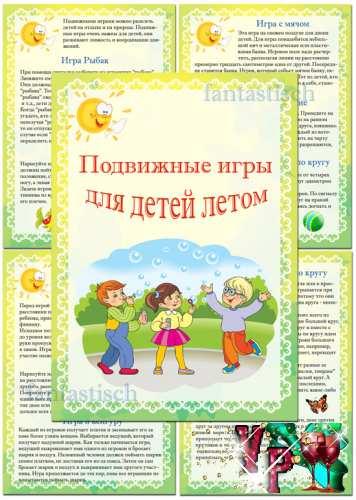 Папка передвижка - Подвижные игры для детей летом