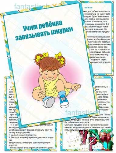 Папка передвижка - Учим ребенка завязывать шнурки