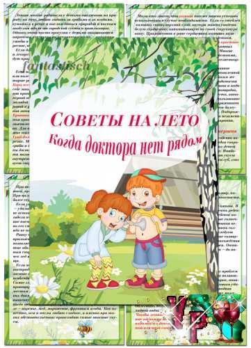 Папка передвижка - Советы на лето. Когда доктора нет рядом
