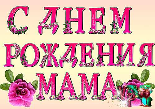 Растяжка с днем рождения маме