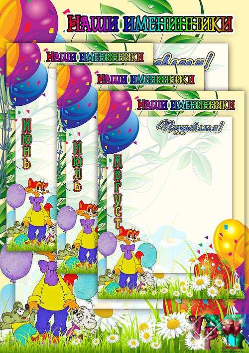 Открытки на день рождения родительский уголок в детском саду