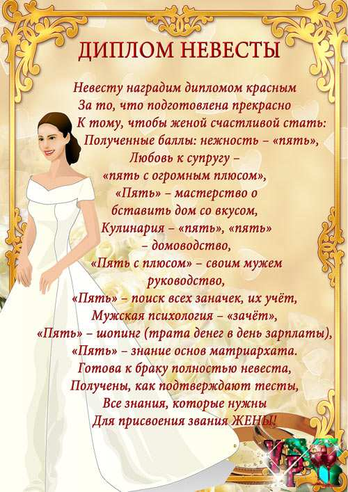 Диплом невесты