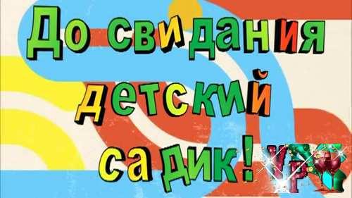 Видео заставка - До свидания детский садик