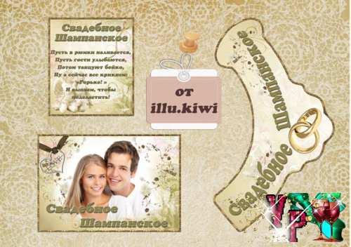 Этикетка на свадебное шампанское – Свадебное зелье