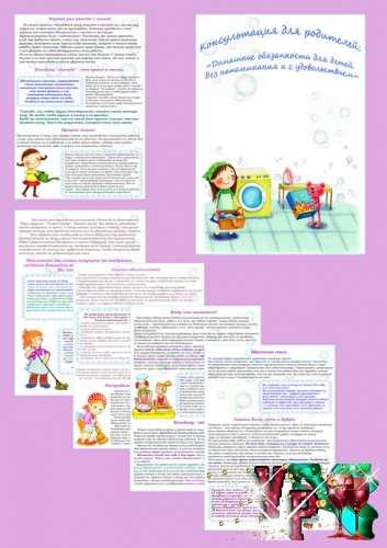 Консультация для родителей Домашние обязанности для детей. Без напоминания и с удовольствием