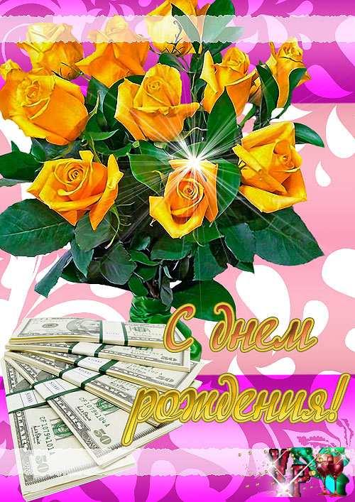 Поздравление с днем рождения бухгалтера женщину открытка, видео открытки днем