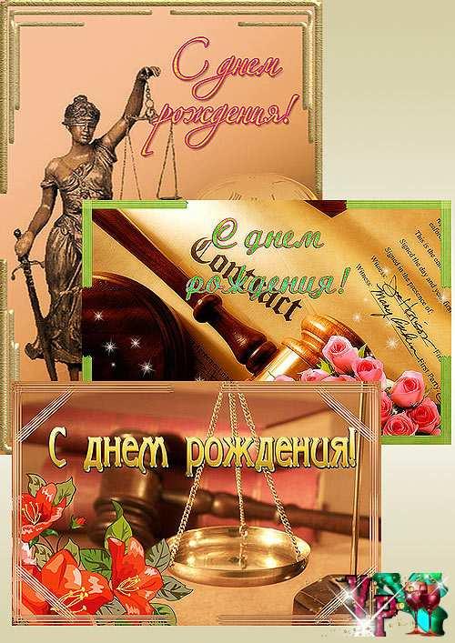 Поздравления с юбилеем юристы