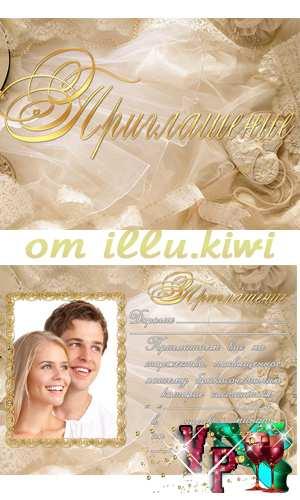 Шаблон приглашения на свадьбу – Приходите, рады видеть