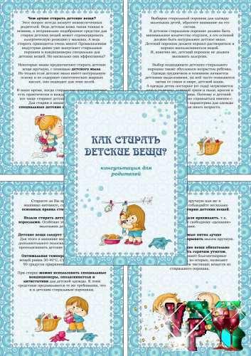 Папка-передвижка Как стирать детскую одежду