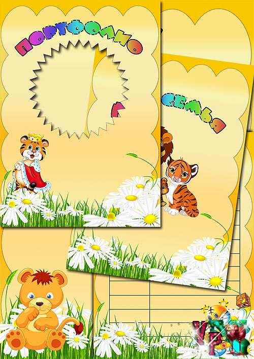 Портфолио для детского сада - Тигрята