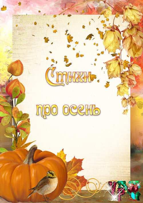 Папка передвижка - Стихи про осень