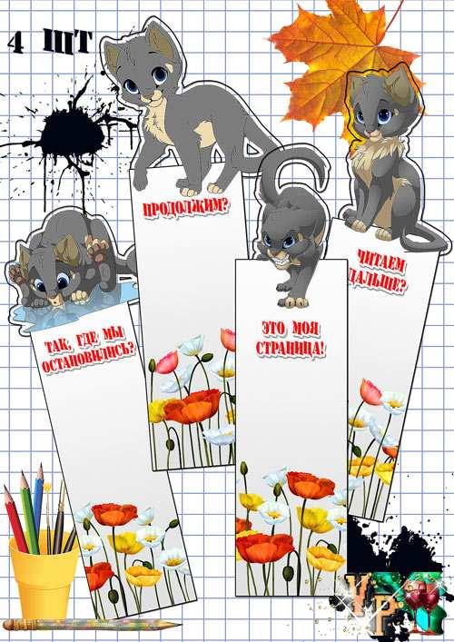 Закладки для книг с милой серой кошечкой