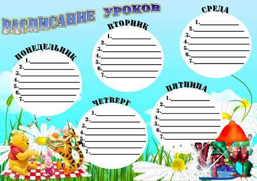 Расписание уроков - Винни-Пух и друзья