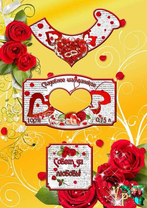 Этикетка на свадебное шампанское – Совет да любовь
