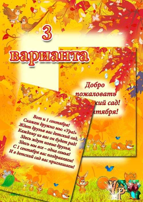 Оформление ДОУ к 1 сентября - Плакат с поздравлением